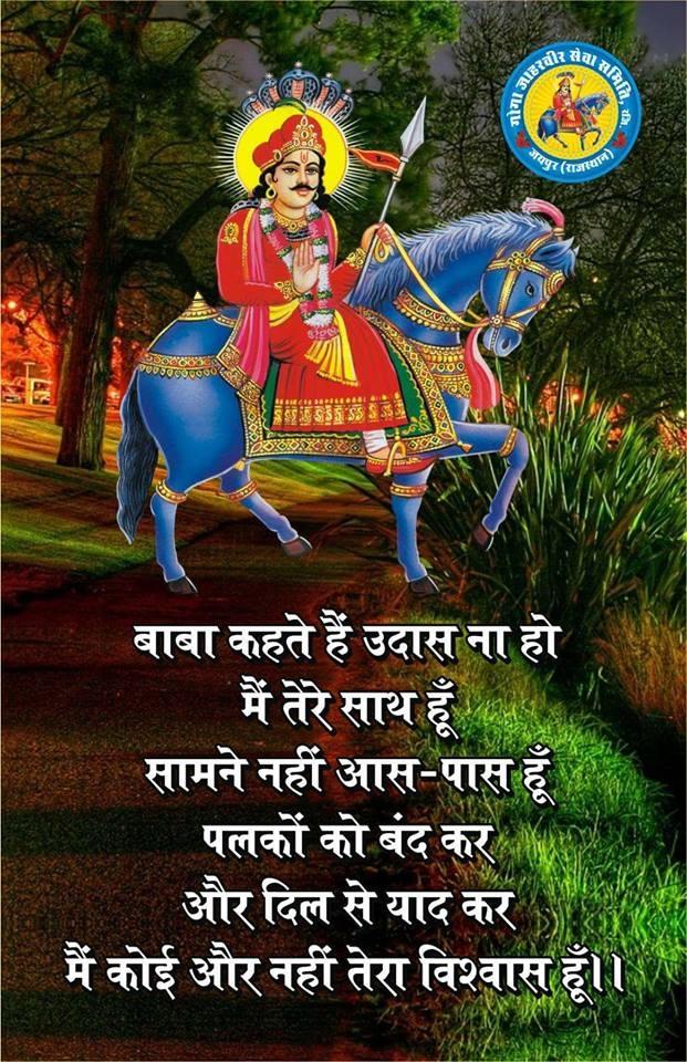 Jaharveer Goga ji Hd Wallpaper For WhatsApp