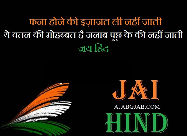Jai Hind Shayari Greetings