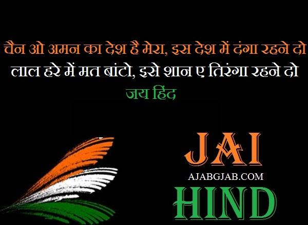 Jai Hind Shayari Images