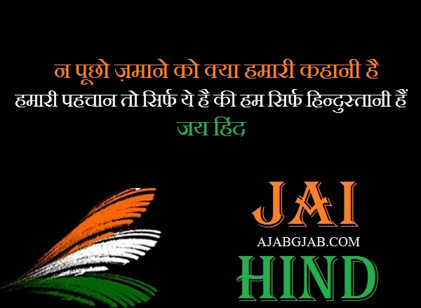 Jai Hind Shayari Photos