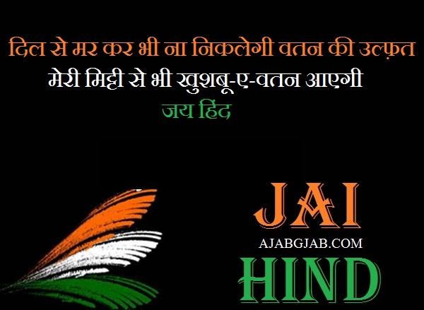 Jai Hind Shayari Photos