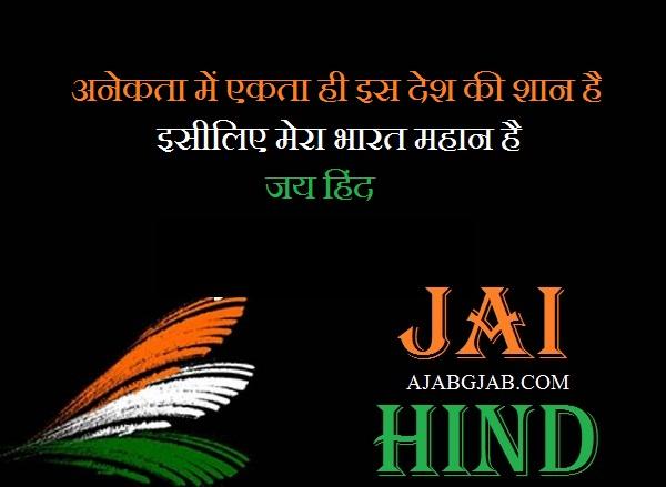 Jai Hind Shayari Pictures