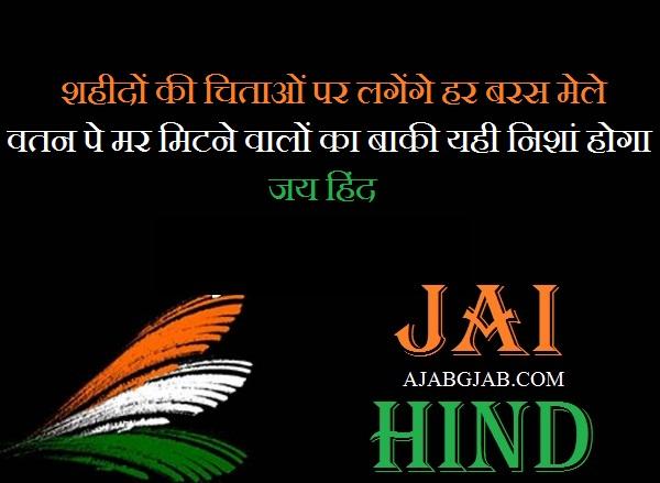 Jai Hind Shayari Wallpaper