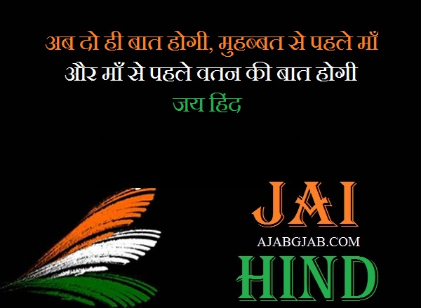 Jai Hind Shayari Wallpaper