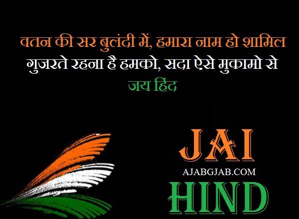 Jai Hind Shayari