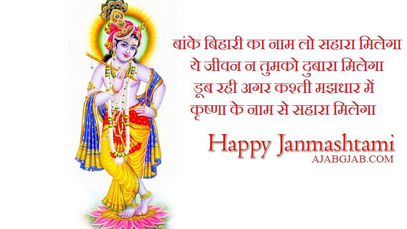 Janmashtami Shayari Greetings