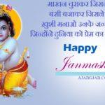 Shri Krishna Janmashtami 2019 Hd Images