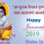 Janmashtami Status 2019 In Hindi