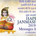 Janmashtmi Messages 2019 In Hindi
