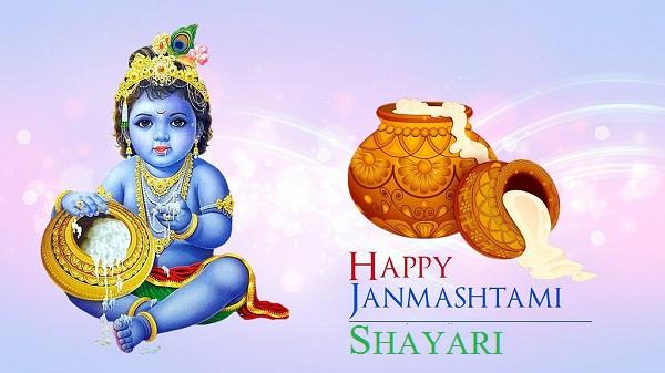 Janmashtmi Shayari