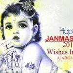 Janmashtmi Wishes 2019 In Hindi