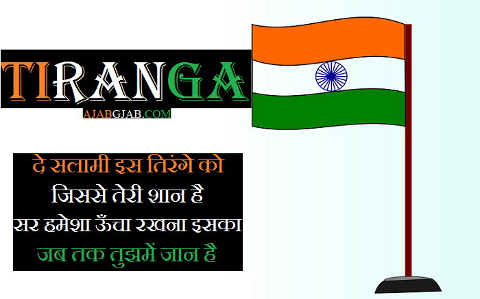 Tiranga Status Greetings