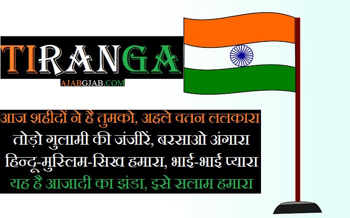Jhanda Status Greetings