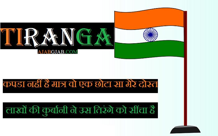 Jhanda Status Images