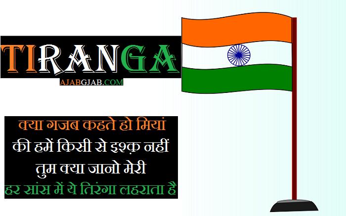 Jhanda Status Photos