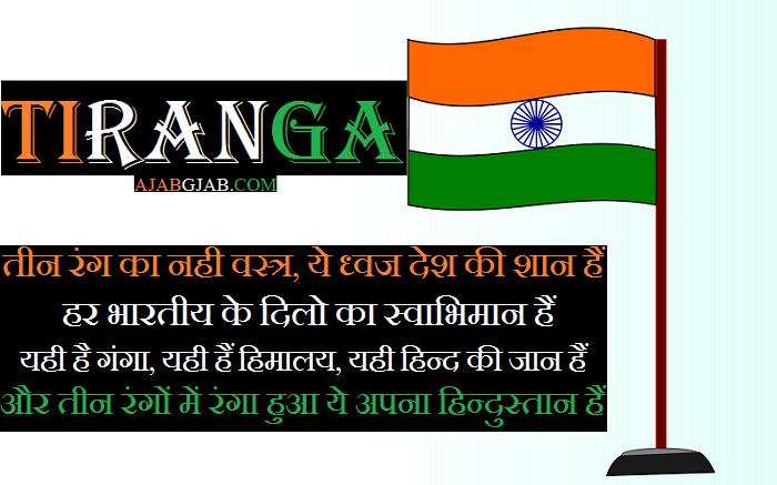 Jhanda Status Pictures