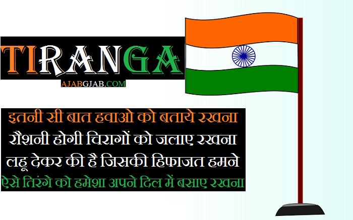 Jhanda Status Wallpaper