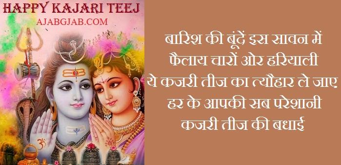 Kajali Teej Messages In Hindi