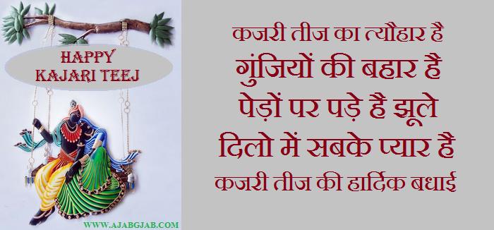 Happy Kajali Teej Images