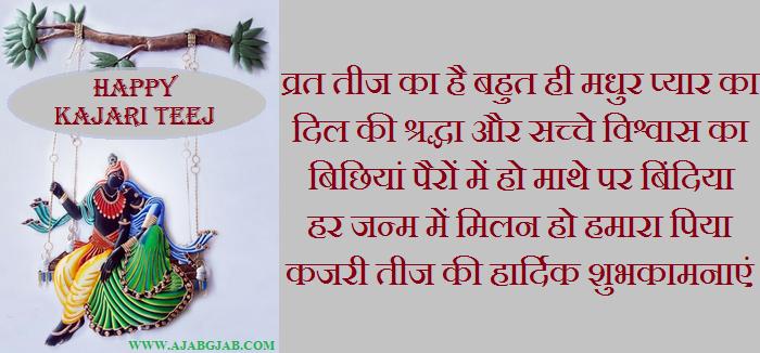 Happy Kajari Teej Greetings