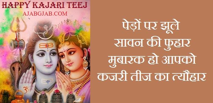 Kajali Teej Wishes In Hindi