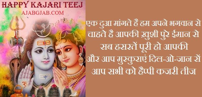 Kajari Teej Messages In Hindi