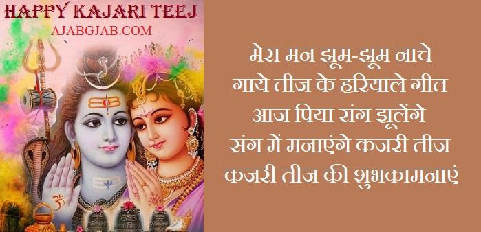 Kajari Teej SMS In Hindi