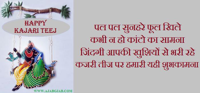 Kajari Teej Status In Hindi