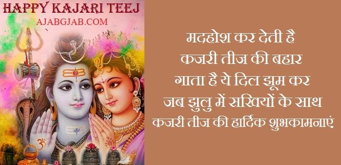 Kajari Teej Wishes In Hindi