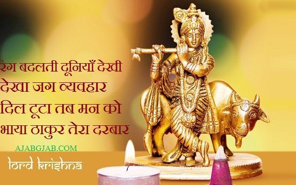 Kanhaiya Status In Hindi
