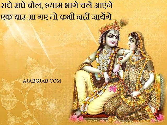 Krishan Status WIth Hindi Images