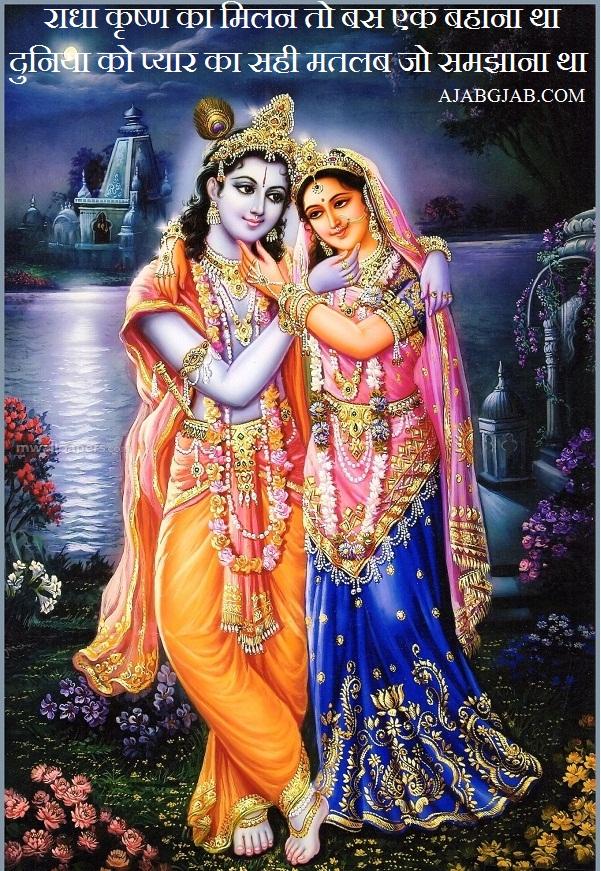 Krishna WhatsApp Status In Hindi