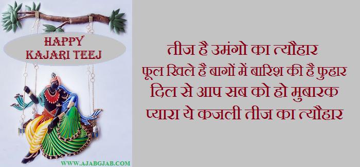Latest Kajali Teej Shayari