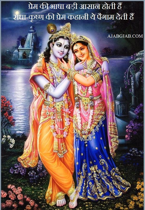 Latest Shri Krishna Status In Hindi