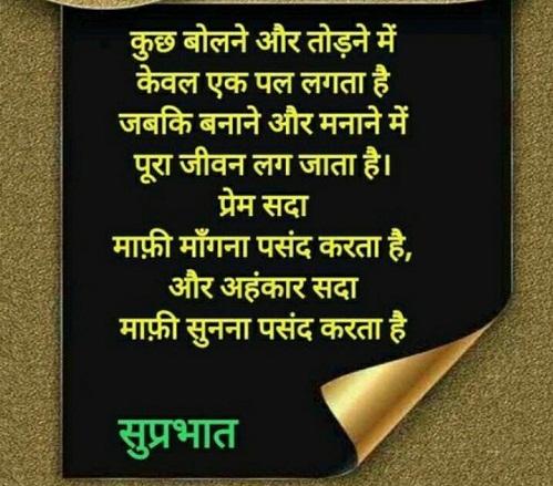 Latest Suprabhat Suvichar