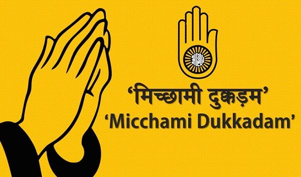 Micchami Dukkadam Hd Photos