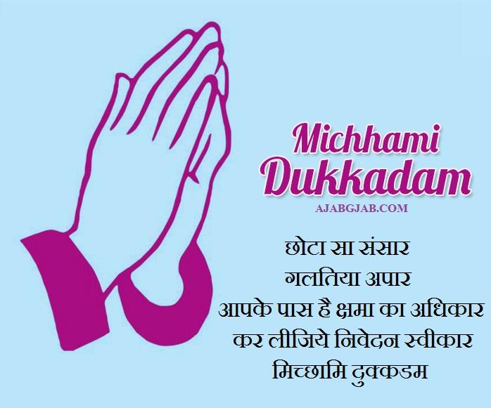 Micchami Dukkadam Messages In Hindi