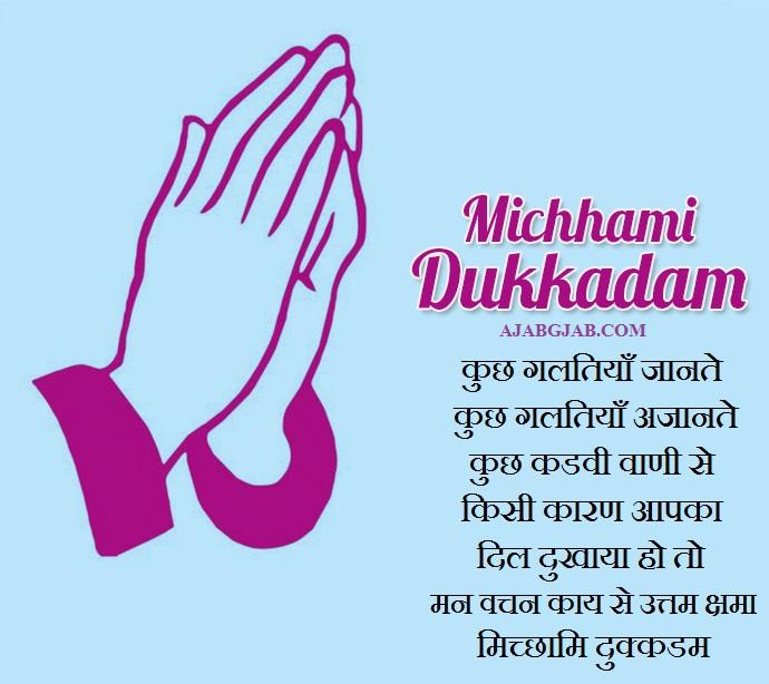 Micchami Dukkadam SMS In Hindi