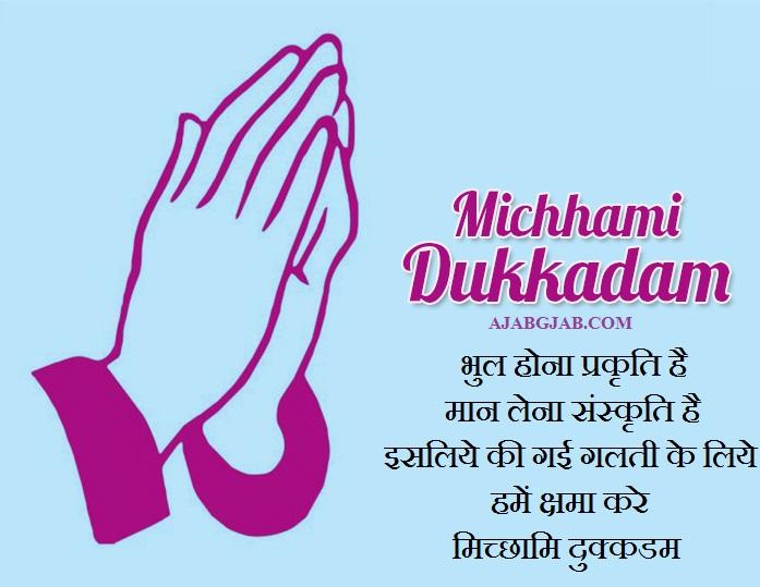 Micchami Dukkadam Shayari