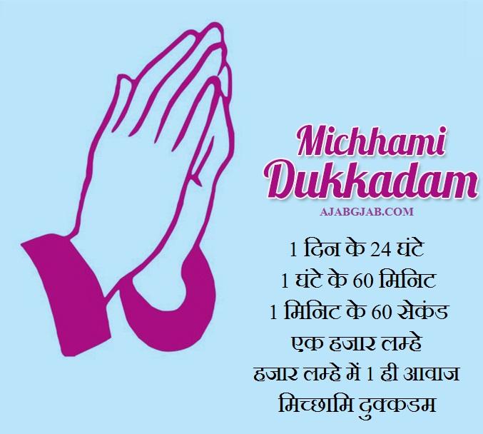 Micchami Dukkadam Status In Hindi