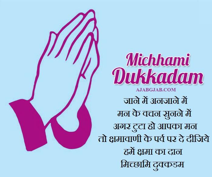 Micchami Dukkadam Wishes In Hindi
