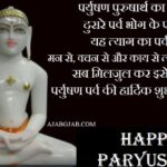 Happy Paryushan Hd Photos