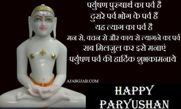 Happy Paryushan Hd Photos