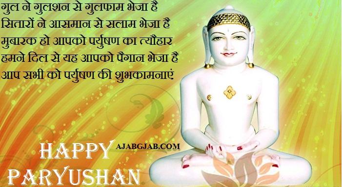Paryushan Parva Quotes In Hindi