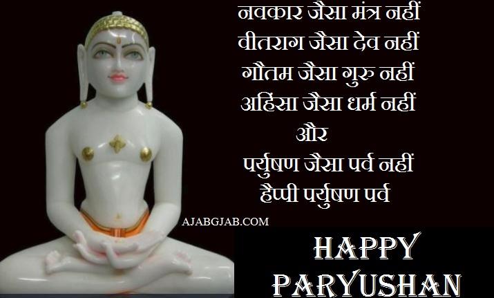 Paryushan Parva SMS In Hindi