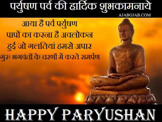 Paryushan Parva Shayari Pics