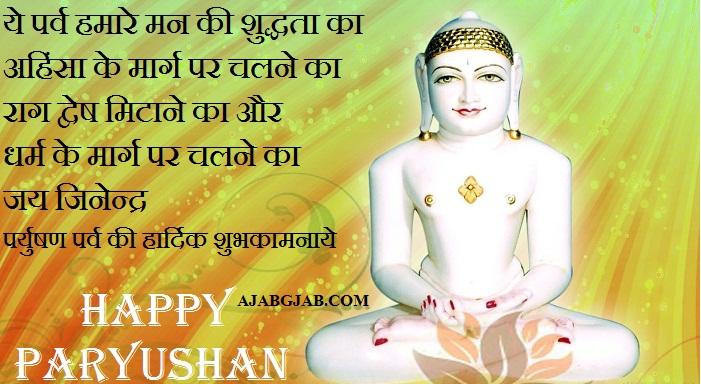 Paryushan Parva Slogans In Hindi