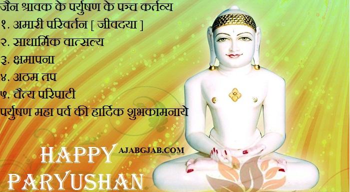 Paryushan Parva Status In Hindi