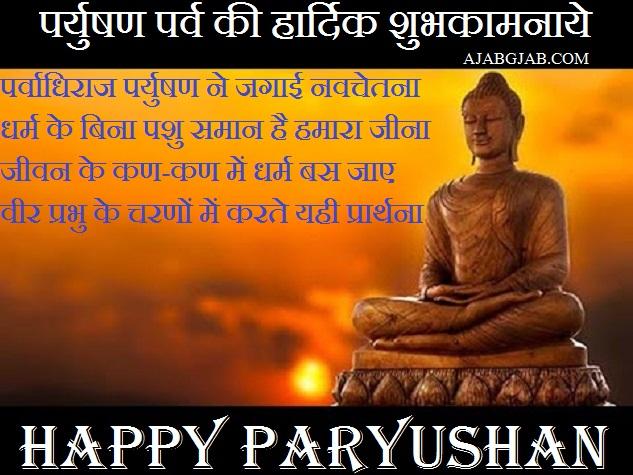 Paryushan Parva WhatsApp shayari