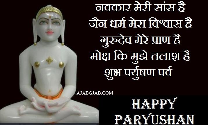 Paryushan Parva Wishes In Hindi